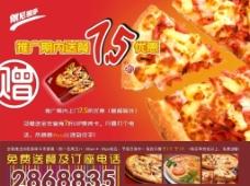 朗尼披萨图片