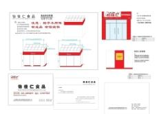 餐饮店简单vi设计图片