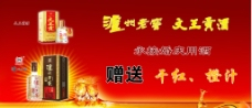 泸州老窖文王贡酒图片