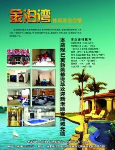 洗浴中心广告图片
