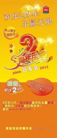 2周年庆海报图片