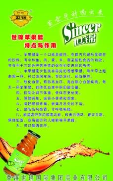 世锦苹果醋图片