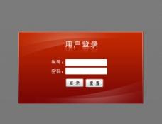 登录系统 登录界面图片