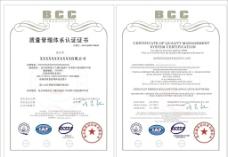 质量认证证书图片