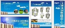 房产广告设计图片