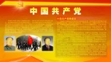 中国共产党图片