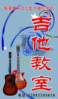 吉他教室图片