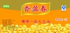 大豆油圖片