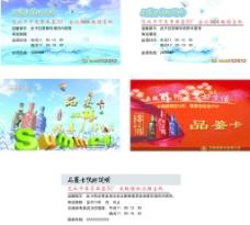 五粮液品鉴卡图片