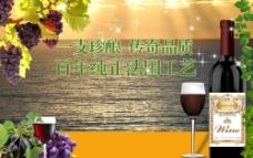葡萄酒海报宣传图片