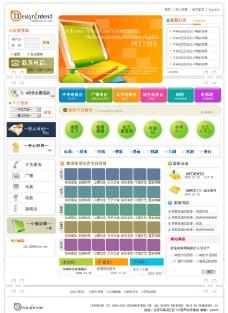 综艺节目网站模板图片