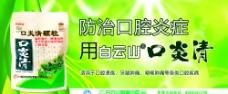 白云山口炎清 广东集团标志 绿叶底图片