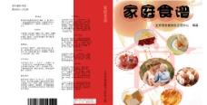 家庭食谱封面设计图片