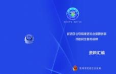 民生警务资料汇编画册封面图片