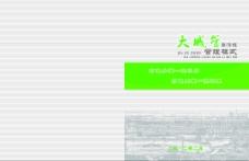 大城管样本封面图片