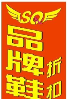 SQ品牌鞋图片