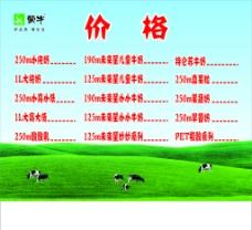 蒙牛价格表图片