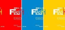 Flash班级展览海报图片