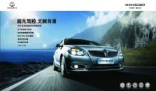 中华汽车图片