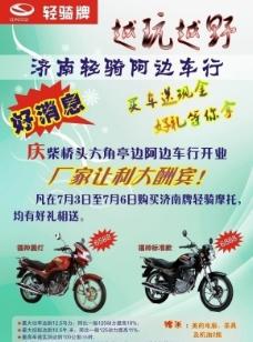 轻骑摩托DM单图片
