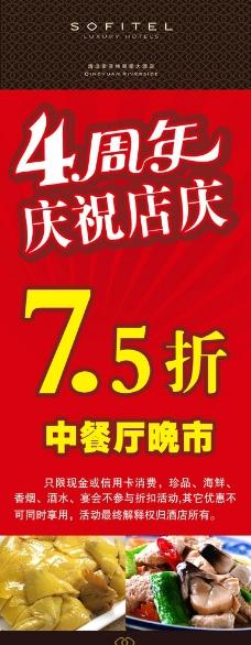 四周年店庆中餐厅X展架图片