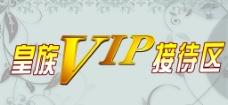皇族VIP图片