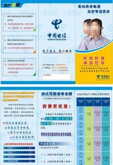 中国电信三折页图片