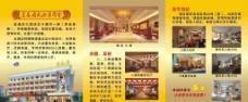 酒店单页图片