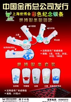 上海世博会银条图片
