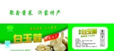白玉蒜酱菜图片