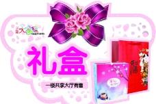 兴姓礼盒小卡图片