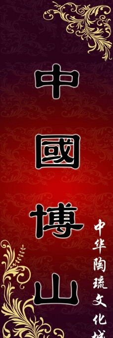 中国博山图片
