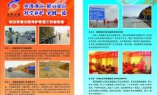 公路段彩页图片