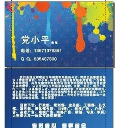 商务名片 广告传媒 美术 艺术图片