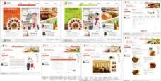 美食网站图片