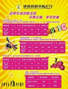 康康欢畅量贩KTV展架 海报图片