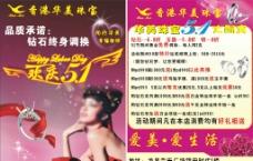 华美珠宝51DM单图片