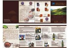 红酒四折页图片