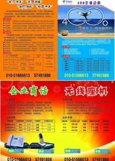 中国电信折页图片