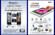 iphone 4s ipad3宣传页图片