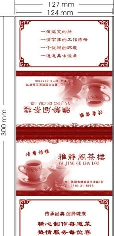 雅静阁茶楼餐厅纸图片