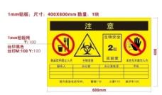 生物安全2级实验室警示牌图片
