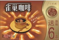 雀巢咖啡仿图片