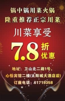川菜7 8折优惠海报图片