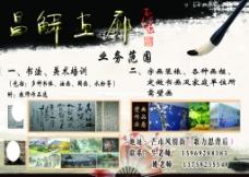 画廊宣传广告图片