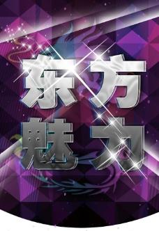 KTV吊旗图片