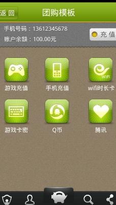 团购手机充值系统图片