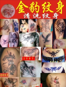 金豹纹身图片