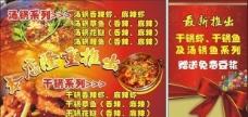 干锅餐饮海报图片