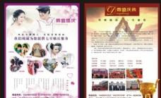 婚庆公司宣传单页